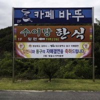 김천시와 동구청 -2